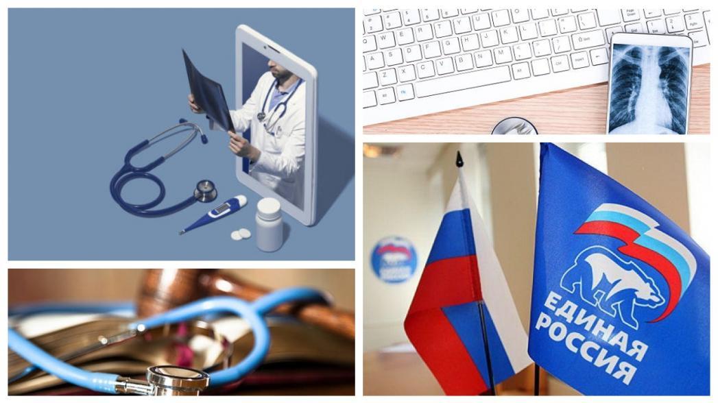 Единороссы готовят предложения в закон о телемедицине