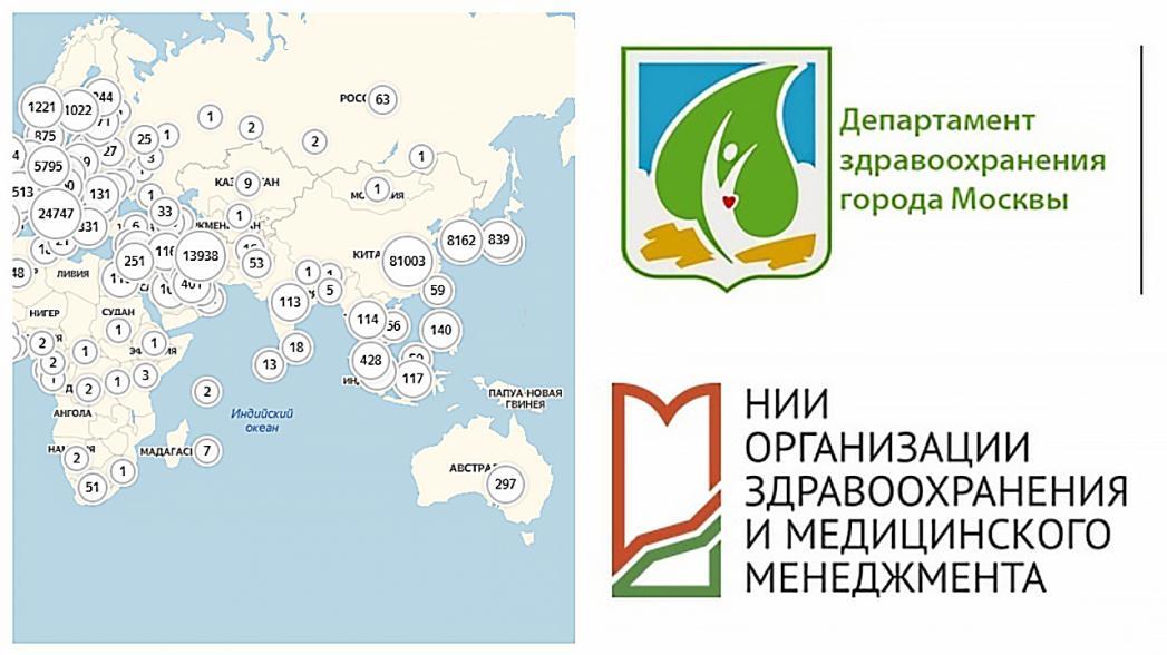 В Москве создан образовательный онлайн-проект по коронавирусу для медиков