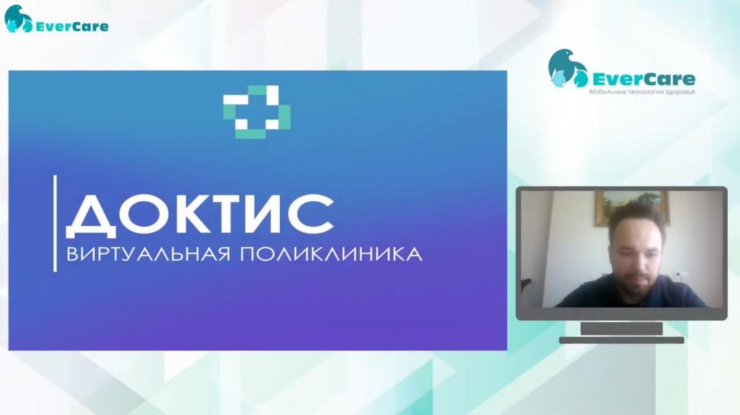 Авраменко Андрей - Доктис: виртуальная поликлиника