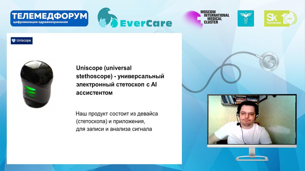 Максим Гуменюк - Uniscope - универсальный электронный стетоскоп с AI ассистентом