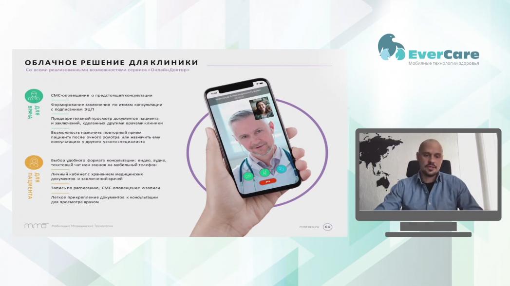 Денис Юдчиц - Телемедицина - эффективный инструмент улучшения качества обслуживания своих пациентов