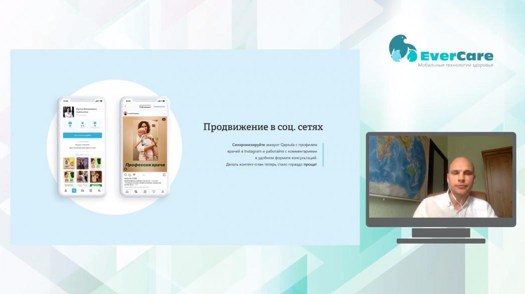 Дмитрий Мазница - Qapsula: телемедицинские решения для клиник