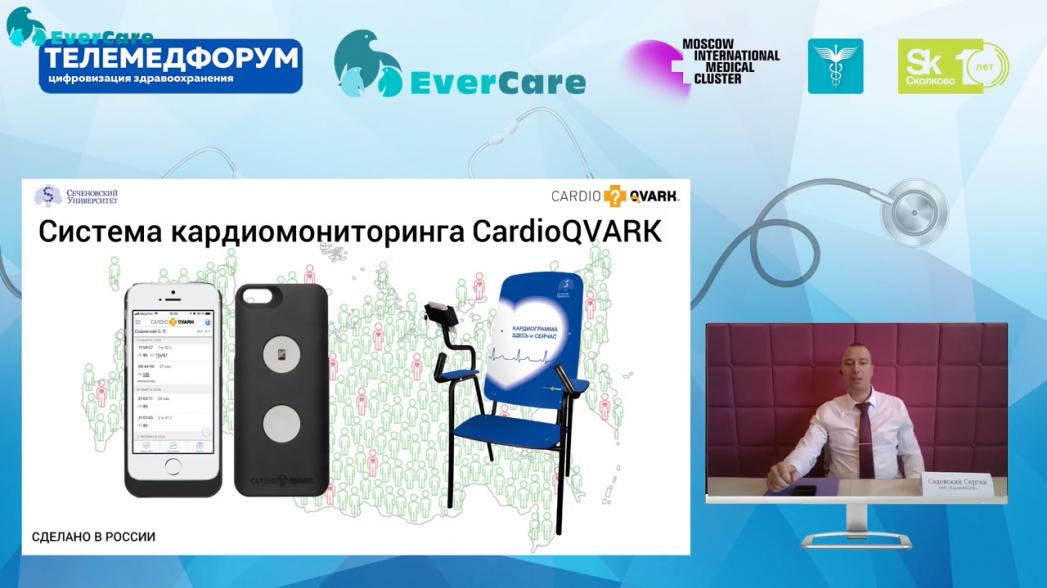 Сергей Садовский - Система кардиомониторинга CardioQVARK