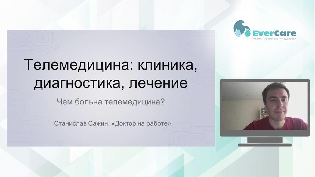 Станислав Сажин - Телемедицина: клиника, диагностика, лечение. Чем больна телемедицина?