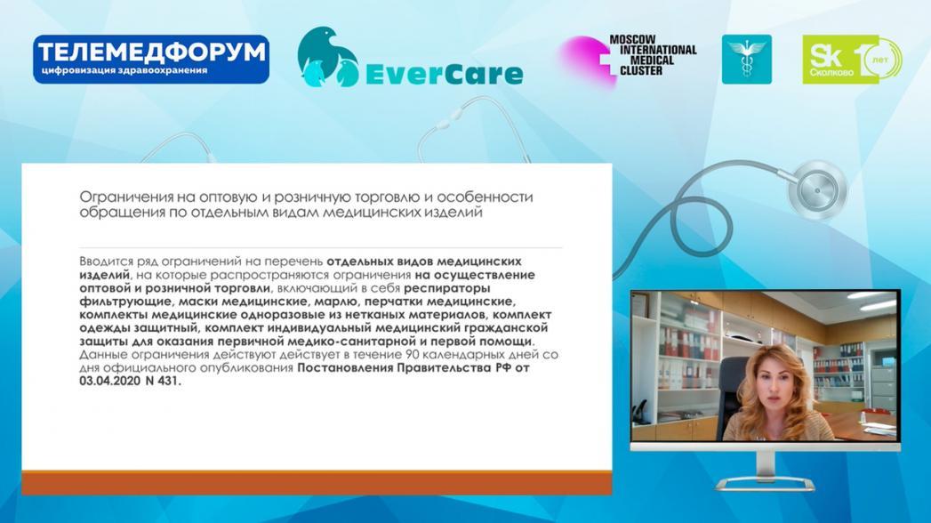 Гриценко Ирина - Работа медицинских организаций в условиях пандемии