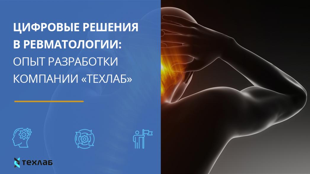 Цифровые решения в ревматологии: опыт разработки компании «ТехЛАБ»