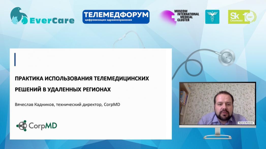 Вячеслав Кадников - Практика использования телемедицинских решений в удаленных регионах