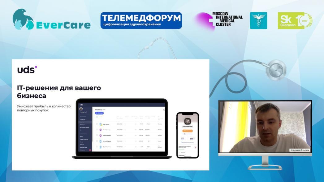 Александр Лукьянов - Многопрофильное цифровое решение по работе с клиентами для медицинских клиник