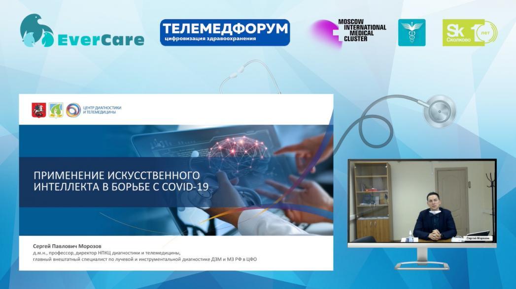 Сергей Морозов - Применение искусственного интеллекта в борьбе с COVID-19