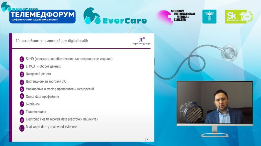 Панов  Александр - Развитие и перспективы цифрового здравоохранения в России