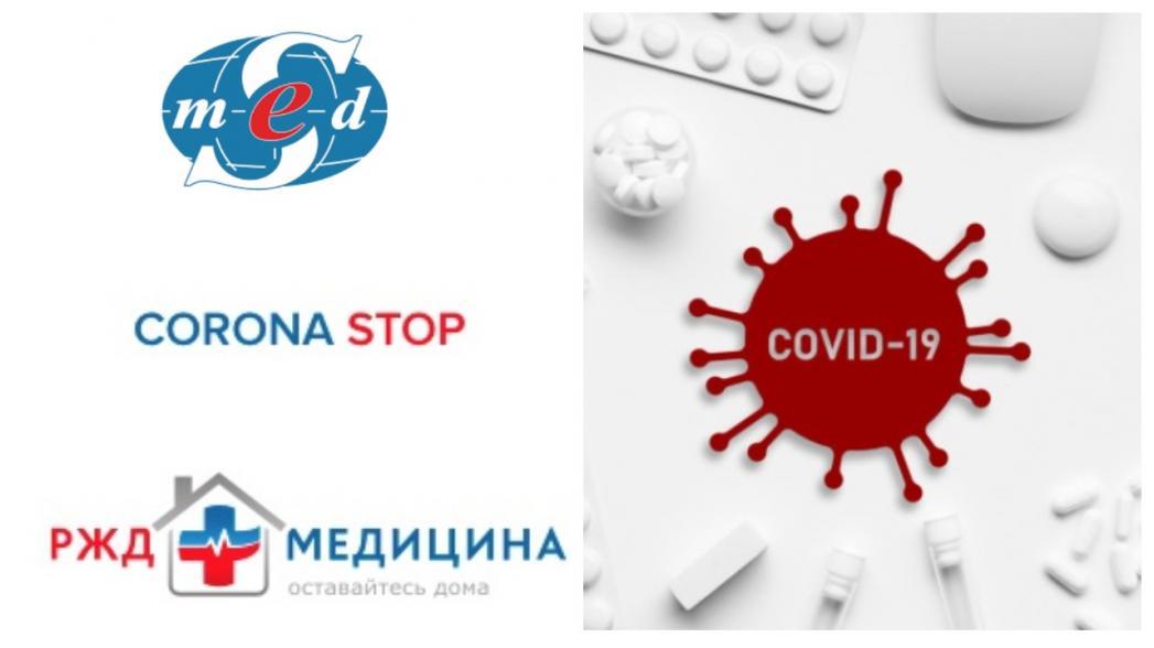 Пройдите онлайн-скрининг на коронавирус с помощью приложения от «РЖД-Медицины» и АО «СОЦМЕДИКА»!