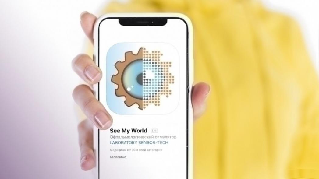 SeeMyWorld  - будущее виртуальной реальности в офтальмологии