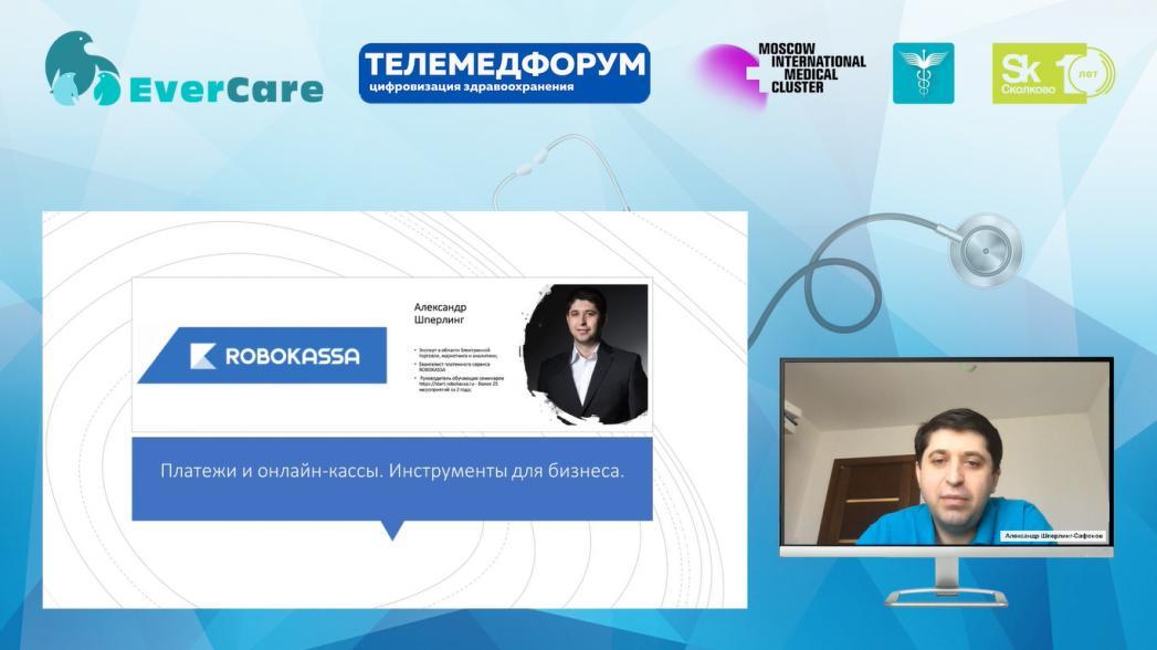 Александр Шперлинг-Сафонов - Платежи и онлайн-кассы. Инструменты для бизнеса