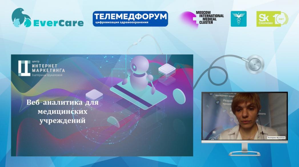 Екатерина Шукалова - Веб аналитика для медицинских учреждений