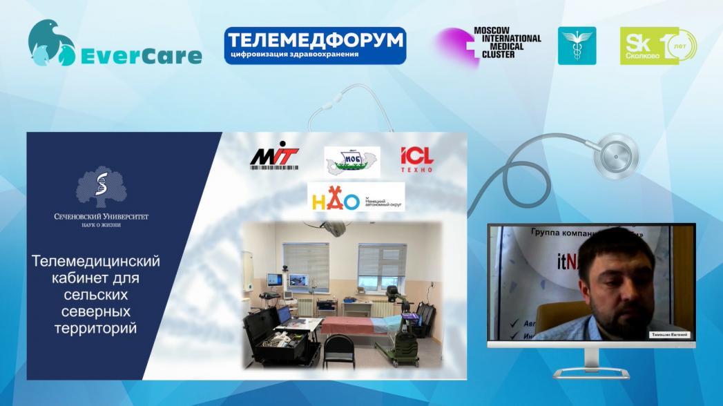 Евгений Тимошин - Телемедицинский кабинет для сельских северных территорий