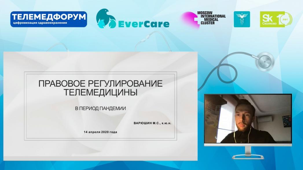 Михаил Варюшин - Правовое регулирование телемедицины в период пандемии