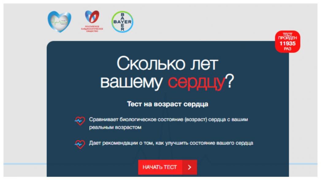 Онлайн-тест для оценки кардиориска в период пандемии