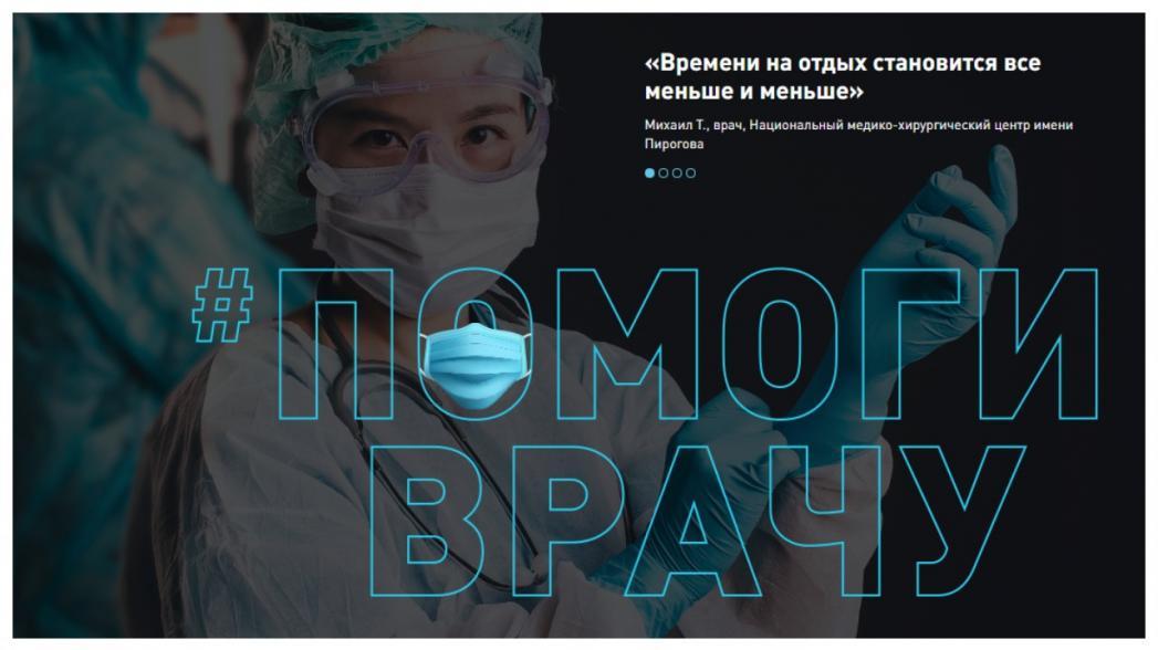 Онлайн-платформа для помощи врачам от Rambler Group