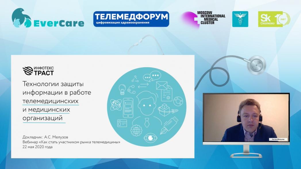 Антон Мелузов - Технологии защиты информации в работе телемедицинских и медицинских организаций
