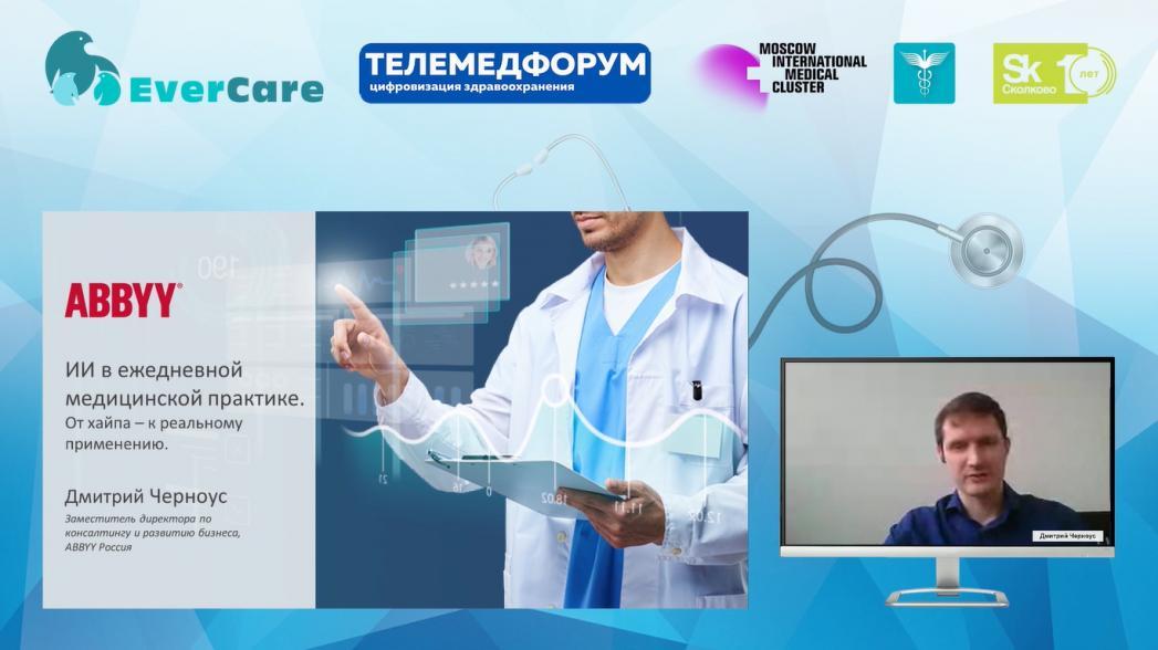 Дмитрий Черноус - ИИ в ежедневной медицинской практике. От хайпа – к реальному применению