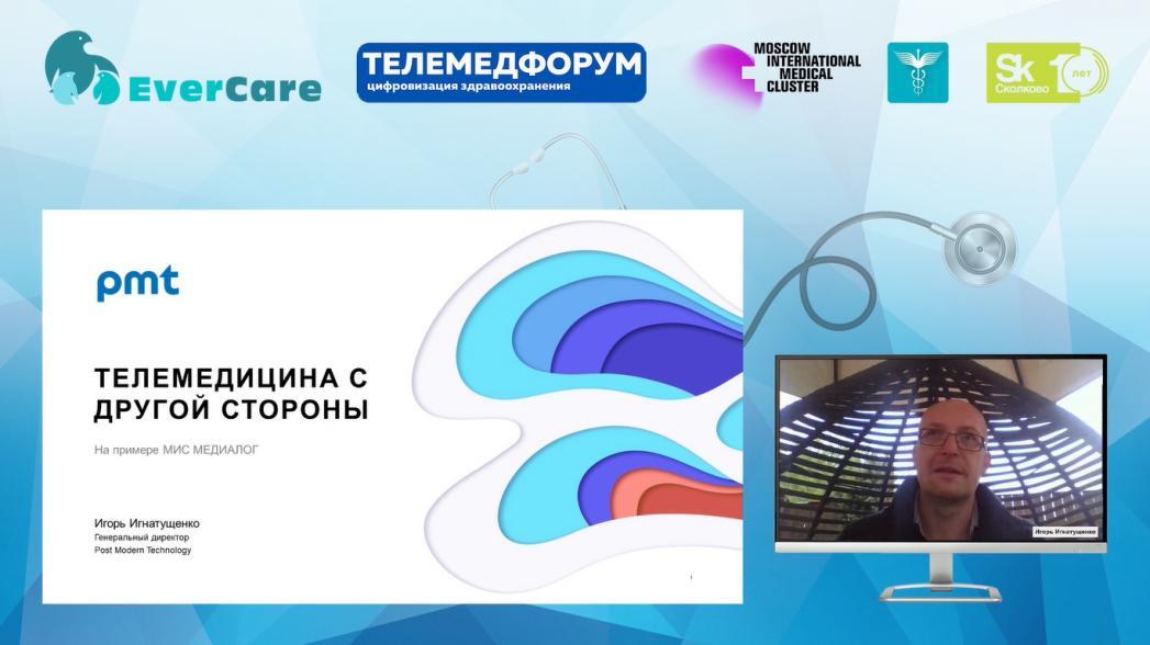 Игорь Игнатущенко - Телемедицина с другой стороны