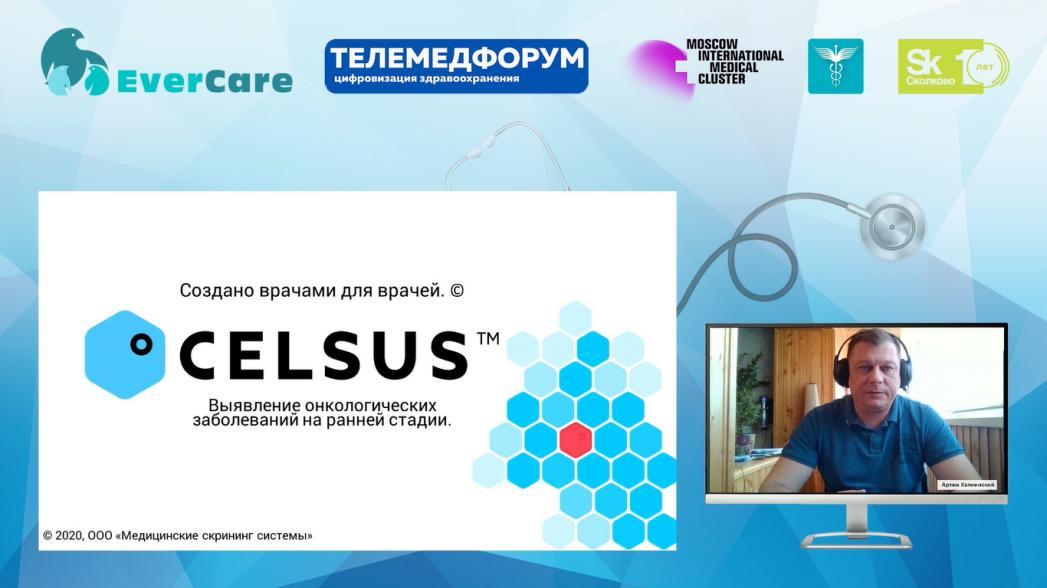 Артем Капнинский - Выявление онкологических заболеваний на ранней стадии