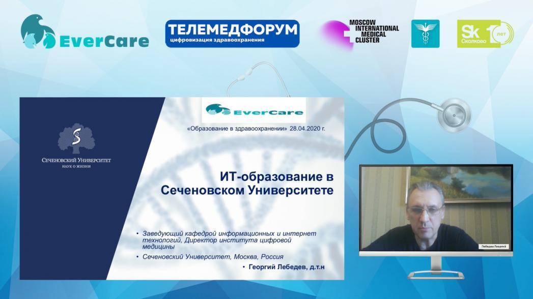 Георгий Лебедев - ИТ-образование в Сеченовском Университете