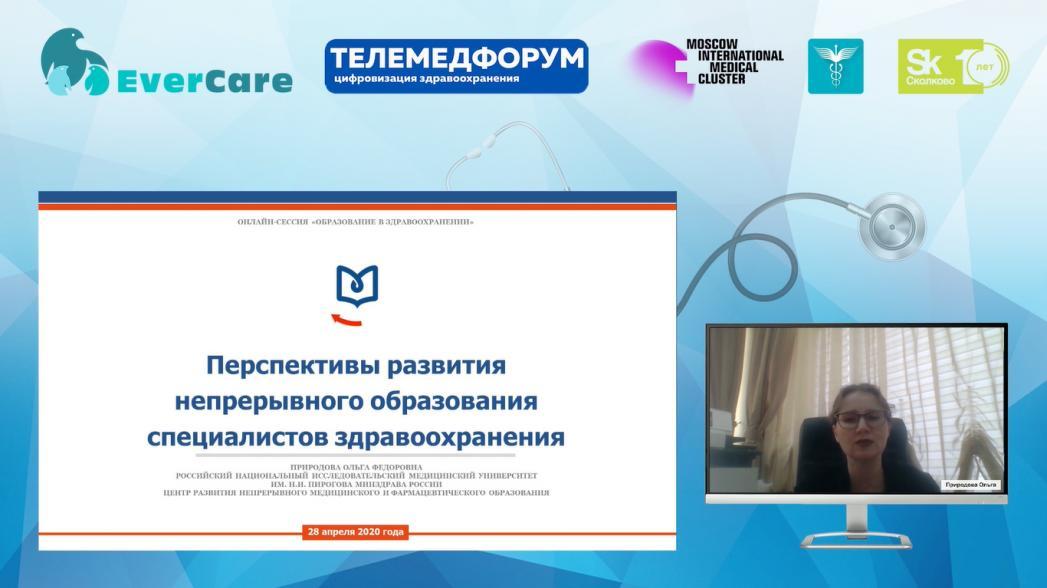Ольга Природова - Перспективы развития непрерывного образования специалистов здравоохранения