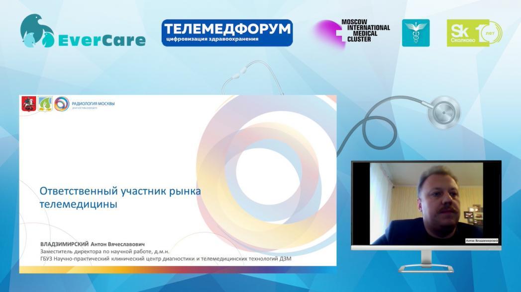 Антон Владзимирский - Ответственный участник рынка телемедицины