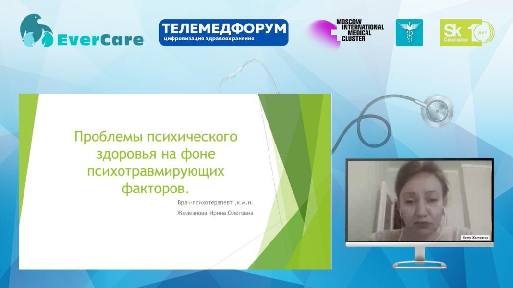 Ирина Железнова - Проблемы психического здоровья на фоне психотравмирующих факторов