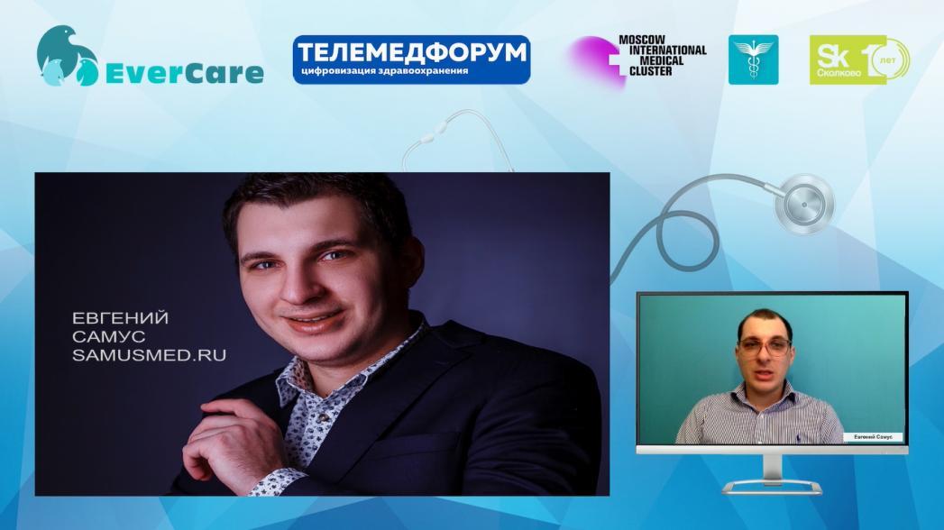 Евгений Самус - Основные шаги в маркетинге