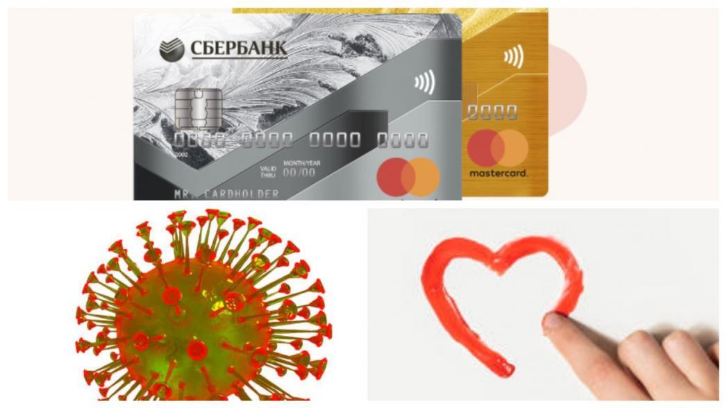 Сбербанк подключает бесконтактную оплату в ведущих медицинских центрах Москвы