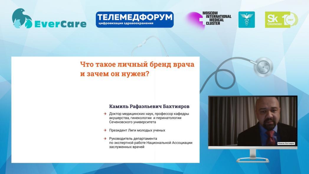 Камиль Бахтияров - Что такое личный бренд врача и зачем он нужен?