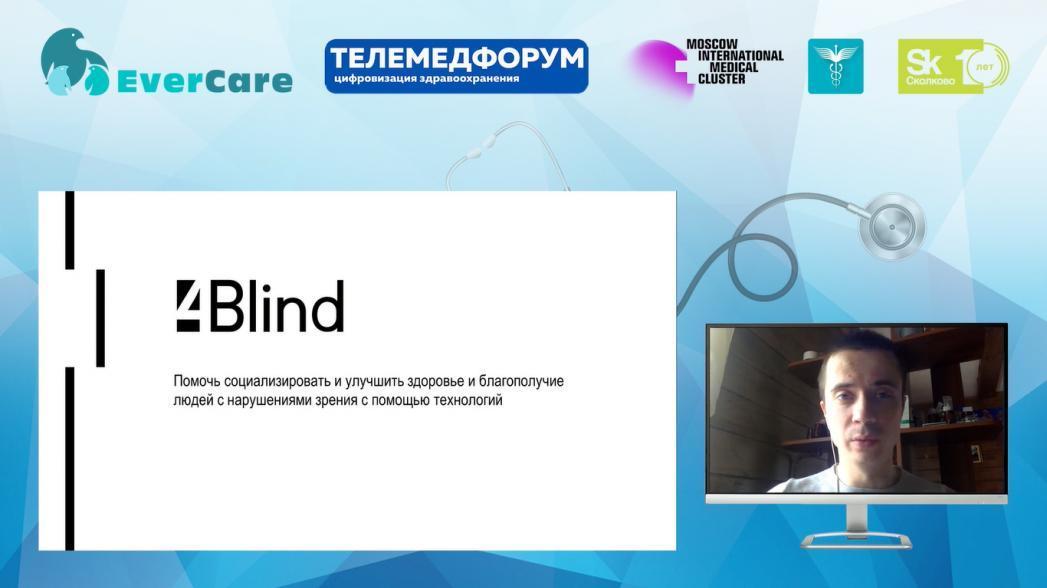 Федор Беломоев - 4Blind. Помочь социализировать и улучшить здоровье людей с нарушениями зрения