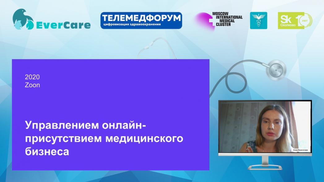 Анна Кириллова - Управление онлайн-присутствием медицинского бизнеса