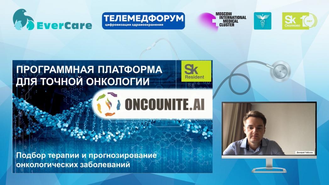 Дмитрий Чебанов - Oncounite.ai. Подбор терапии и прогнозирование онкологических заболеваний
