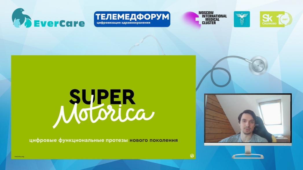 Илья Чех - Super Motorica. Цифровые функциональные протезы нового поколения