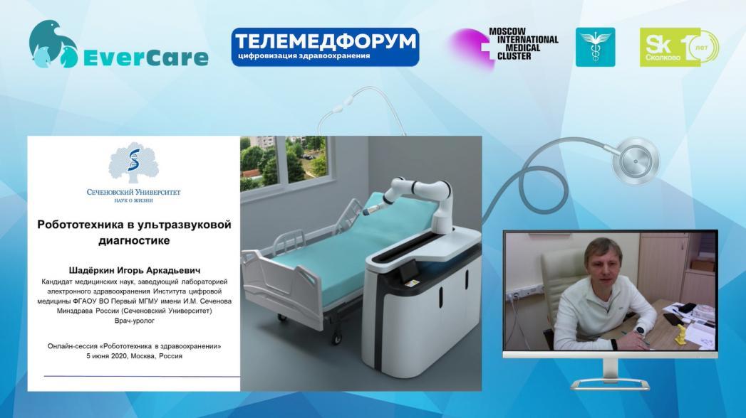 Игорь Шадеркин - Робототехника в ультразвуковой диагностике