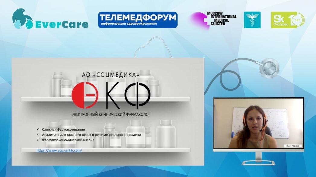 Юлия Исакова - Электронный медицинский фармаколог