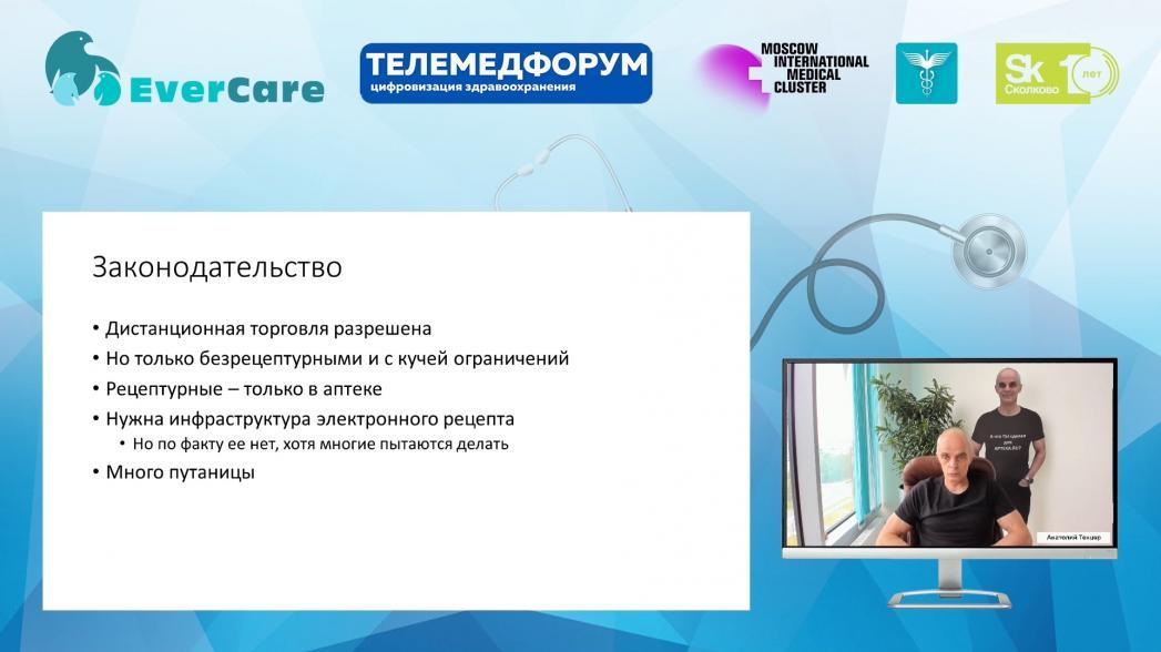 Анатолий Тенцер - Рынок интернет-аптек