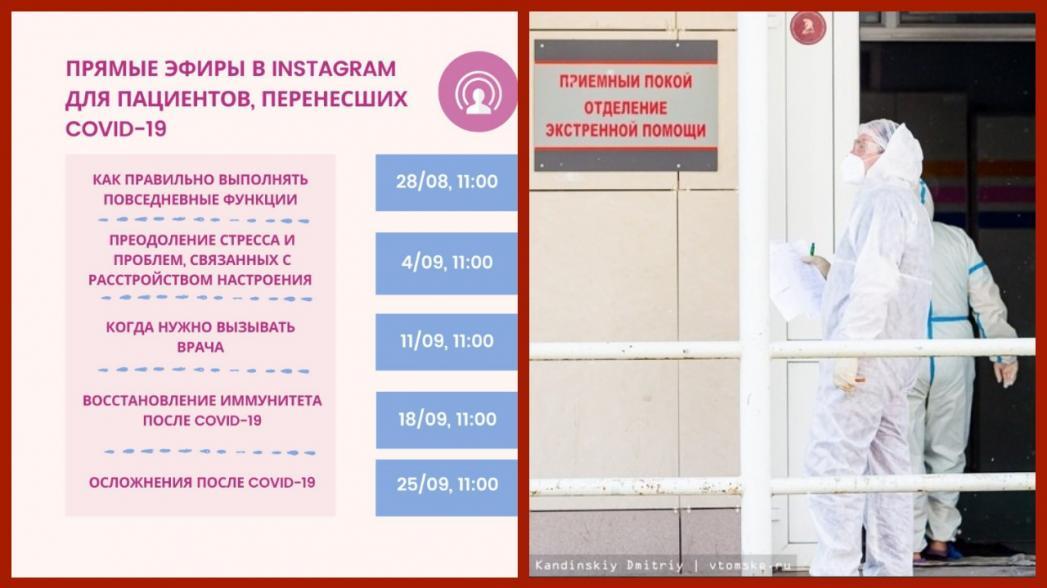 Онлайн-реабилитация переболевших COVID-19 в Томске