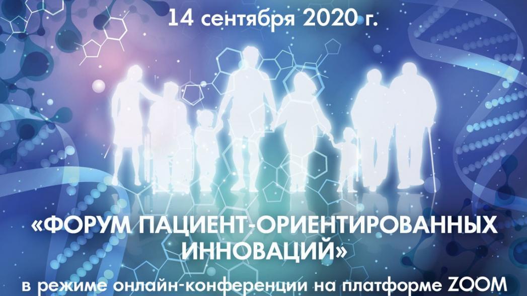 Всероссийский союз пациентов проведет Форум пациент-ориентированных инноваций «Пациентское сообщество за новую медицину»