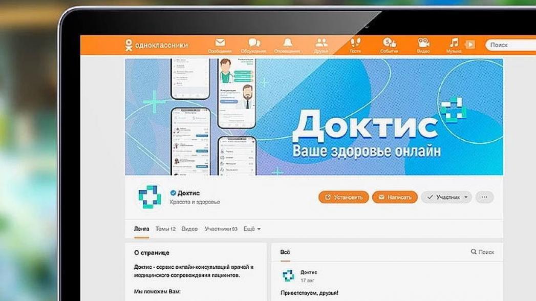 Бесплатные медицинские онлайн-консультации стали доступны пользователям социальной сети «Одноклассники»