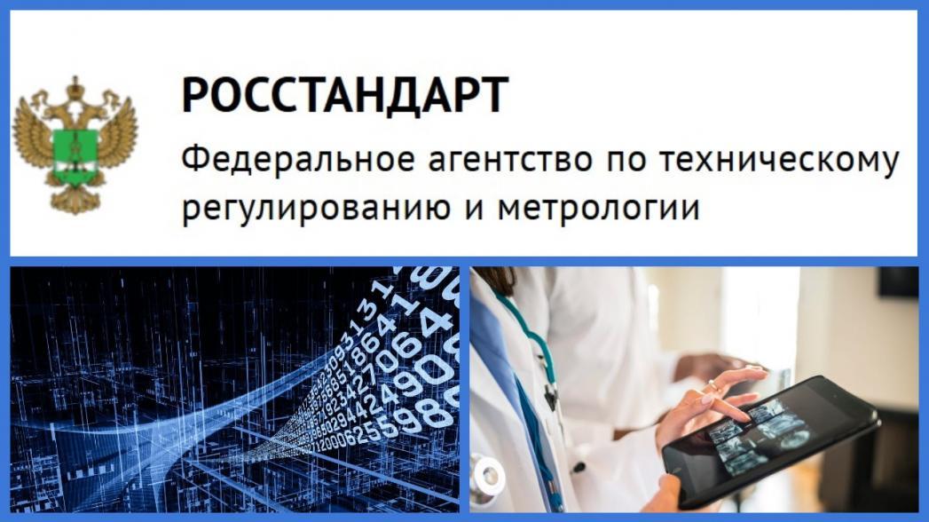 Разработан первый национальный стандарт искусственного интеллекта в медицине