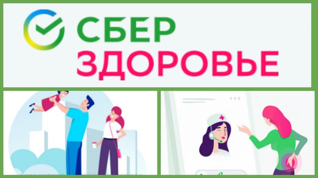 Бизнес начинает пользоваться телемедициной от «СберЗдоровье»