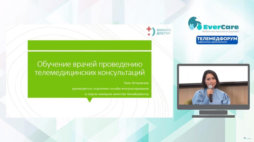 Тина Петровская - Обучение врачей проведению телемедицинских консультаций