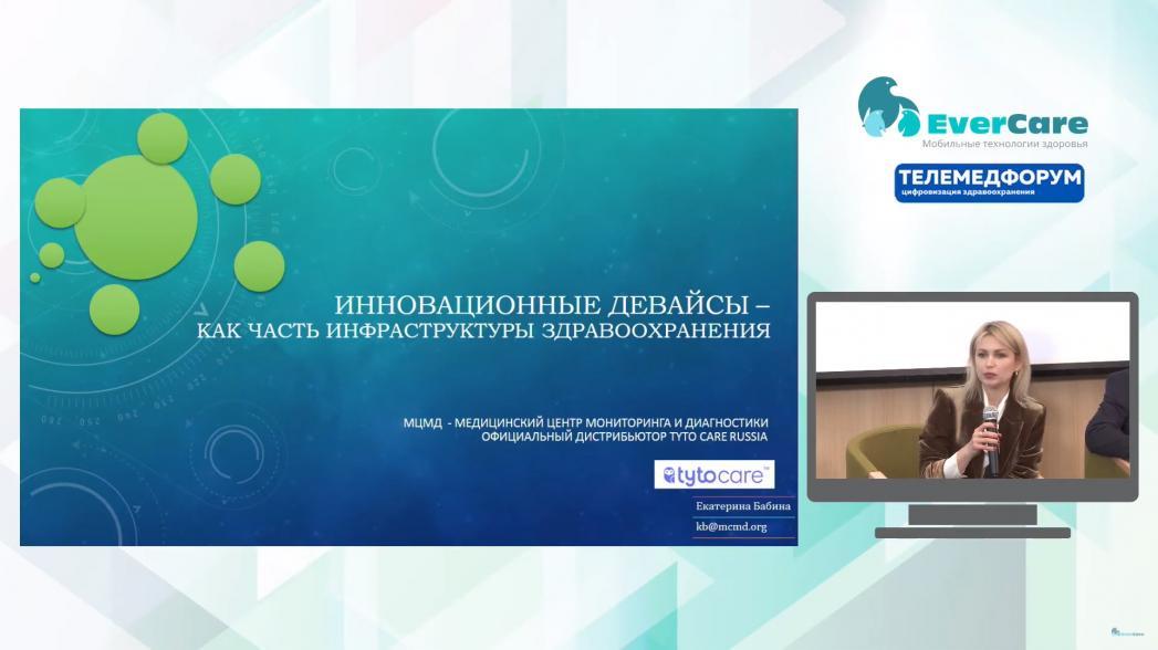 Екатерина Бабина - Инновационные девайсы, как часть инфраструктуры здравоохранения