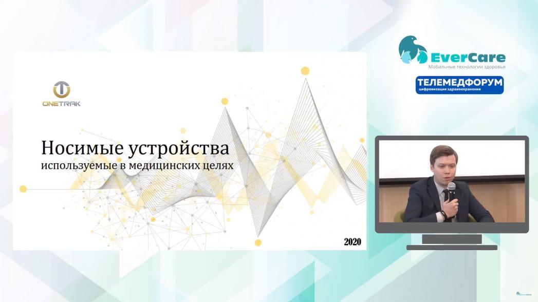 Евгений Карбасников - Носимые устройства используемые в медицинских целях