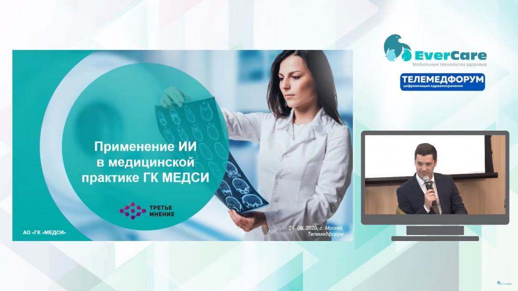 Даниил Малютин - Применение ИИ в медицинской практике ГК МЕДСИ