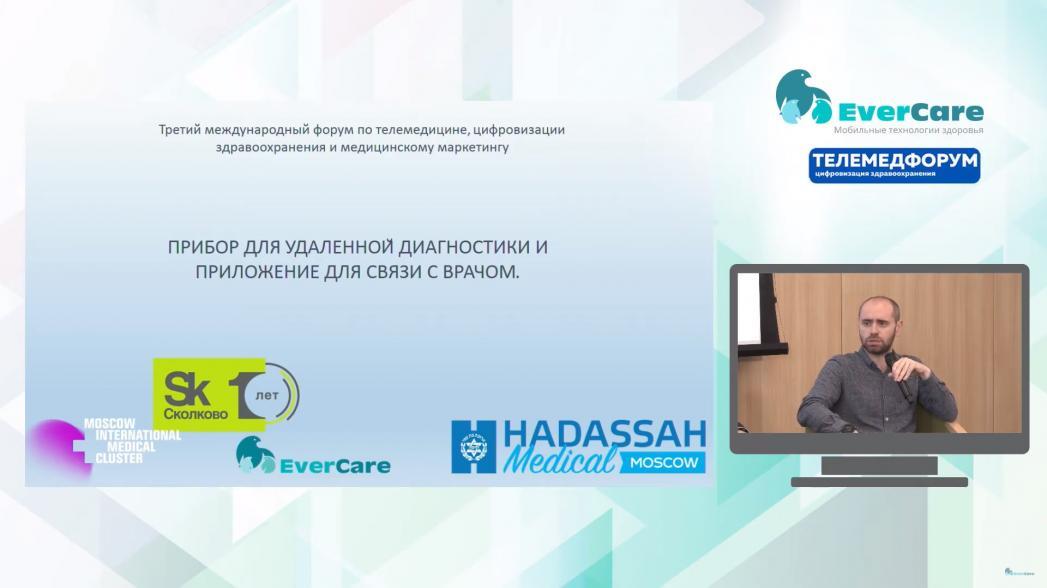 Родион Сигал - Прибор для удаленной диагностики и приложение для связи с врачом
